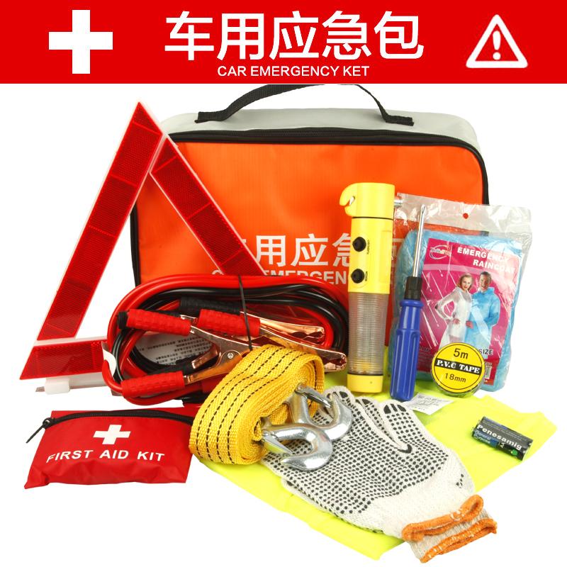 11件汽车应急包工具自驾游装备救援包车载急救包三角架安全锤用品