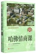 哈佛情商課(精) 博庫網