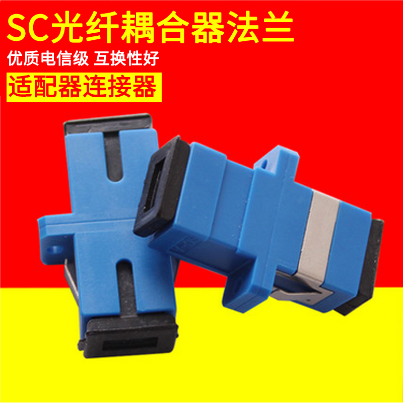 high-quality carrier-grade sc fiber coupler flange straight through adapter adapter connector