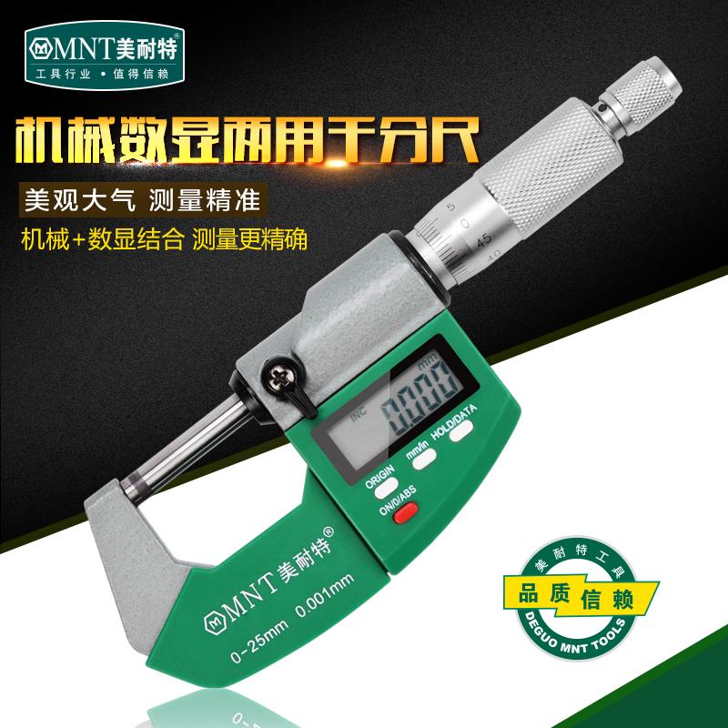 德国美耐特®外径千分尺数显0-25mm高精度0.001电子卡尺螺旋测微器