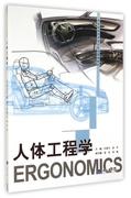 人體工程學(高等院校藝術設計專業基礎教材) 博庫網
