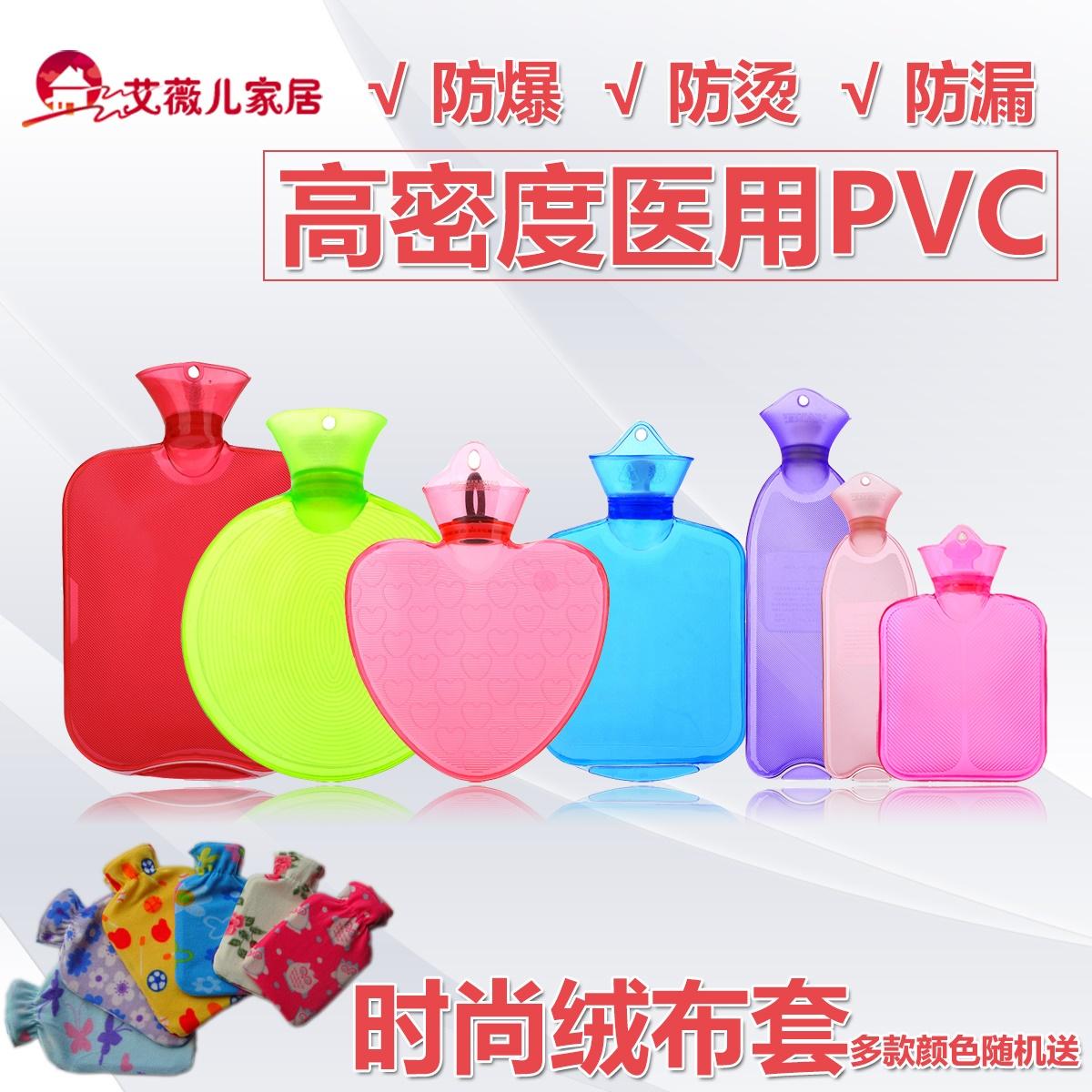 高密度PVC冲注水热水袋充水暖水袋防爆防漏安全宝宝暖肚送绒布套