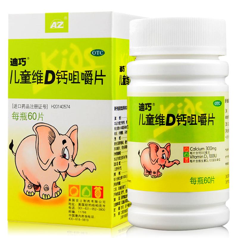 领券减】迪巧儿童维D钙咀嚼片 60粒小儿补钙儿童钙片进口钙