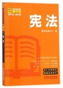 憲法(2015-2016)/學生常用法規掌中寶 博庫網