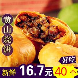 徽味和安徽特产黄山烧饼40个梅干菜扣肉金华酥饼糕点心小吃零食