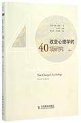 改變心理學的40項研究(第6版) 博庫網