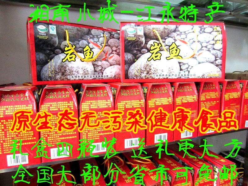 湖南永州江永特产 千家峒岩鱼酱 鱼籽酱香辣干鱼子4X200礼盒装
