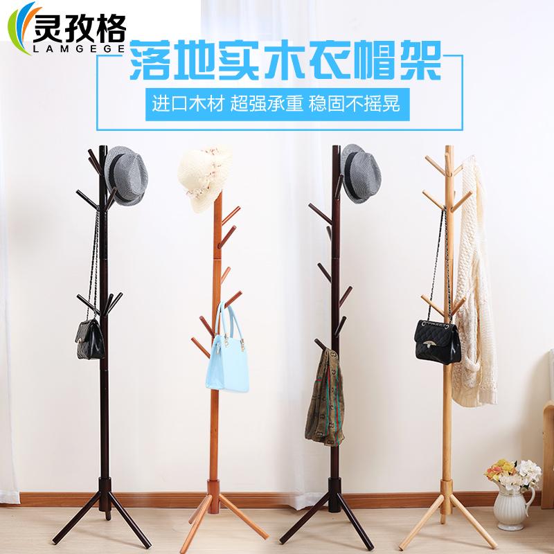 灵孜格 马来西亚进口橡胶木 实木衣帽架