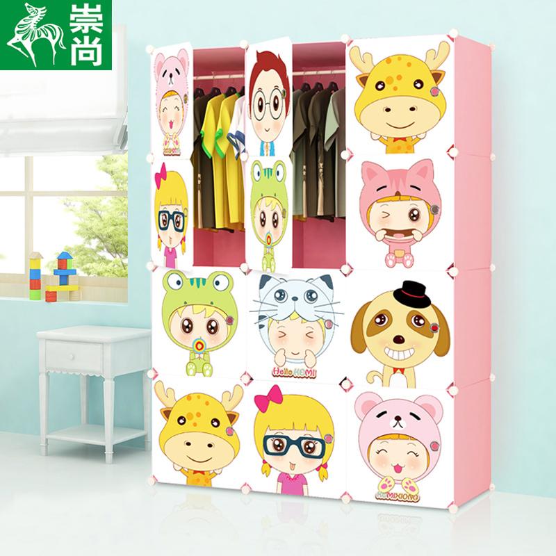 崇尚简易衣柜塑料简约宝宝收纳单双人组装卡通组合柜子儿童小衣橱