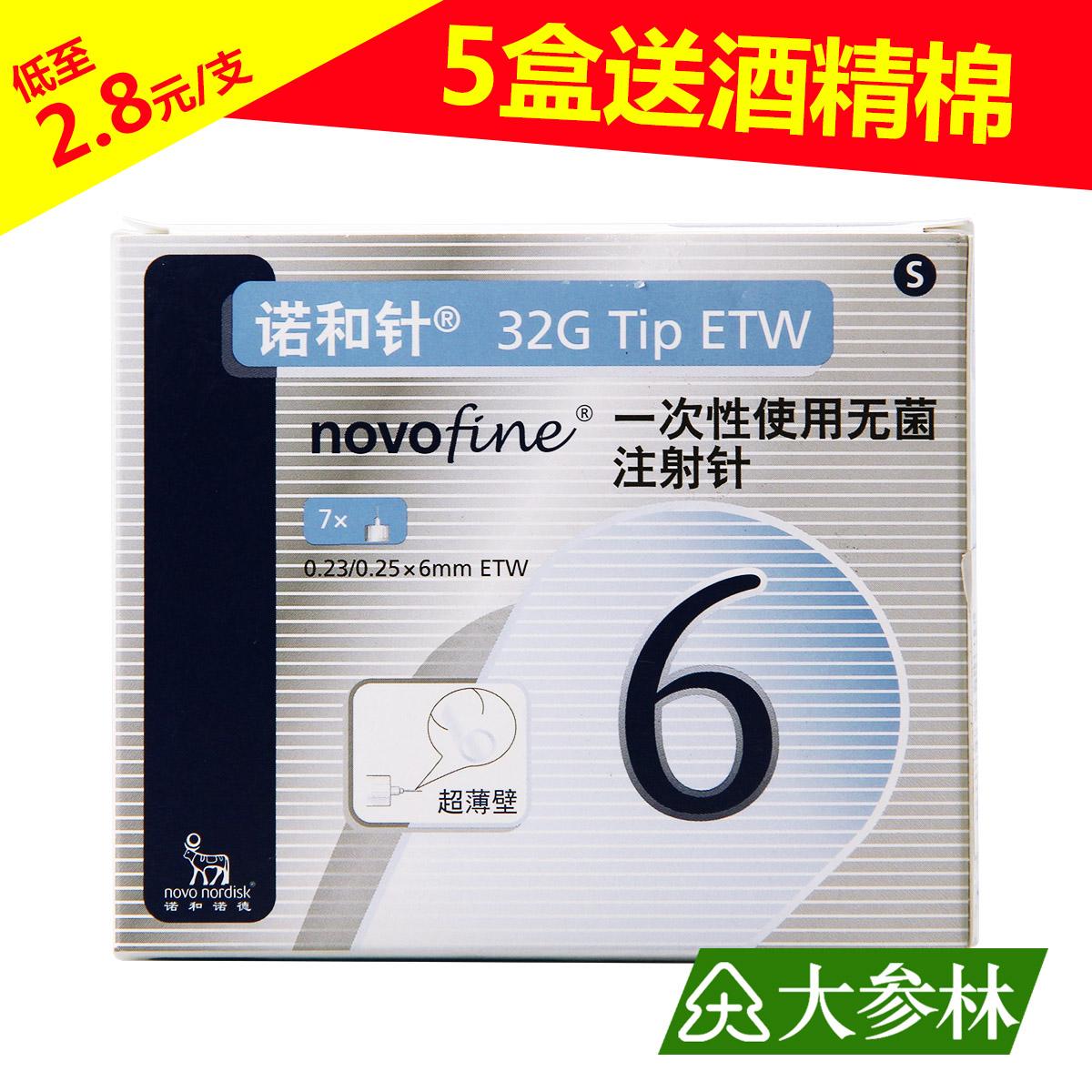 诺和针头32G 一次性使用无菌注射针胰岛素注射诺和笔用针头7支