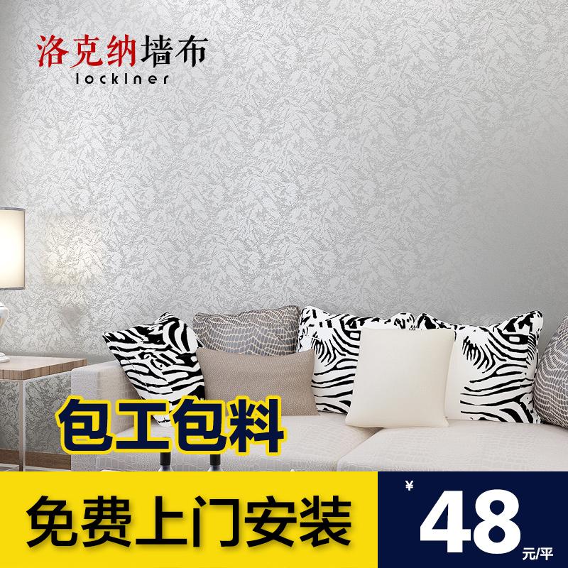 洛克纳无缝墙布 现代简约纯色素色暗纹壁布 客厅电视背景墙布