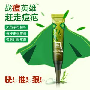 韩萃茶树精油控油祛痘印去痘疤粉刺淡化痘印产品男女士凝胶