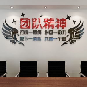 3d acrylic three-dimensional team inspirational wall stickers company corporate culture wall office wall decoration stickers calligraphy