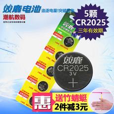 双鹿CR2025纽扣电池3V扣式圆形汽车钥匙遥控器计算器5粒