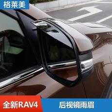 专用于全新14-16款RAV4后视镜雨眉 雨挡 进口亚克力材质 改装