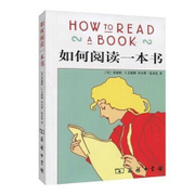 如何閱讀一本書 艾德勒著 讀書人的圣經 70余年歷久彌新的閱讀經典  閱讀指南讀物 教你閱讀的方法技巧 書籍暢銷書籍