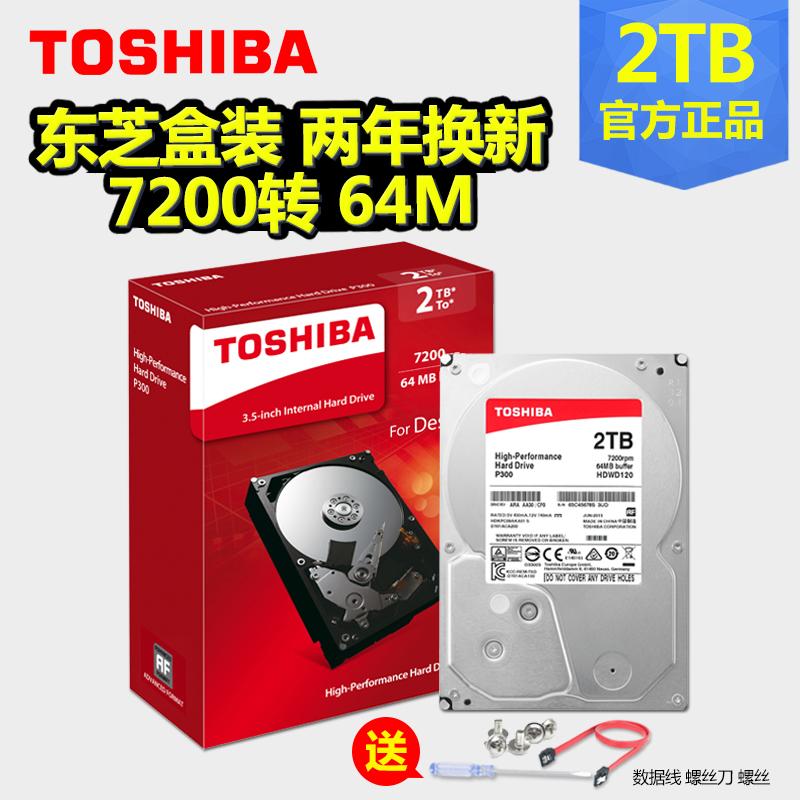 东芝P300系列 台式机电脑机械硬盘2T 7200转 64M缓存 3.5英寸盒装2tb可监控