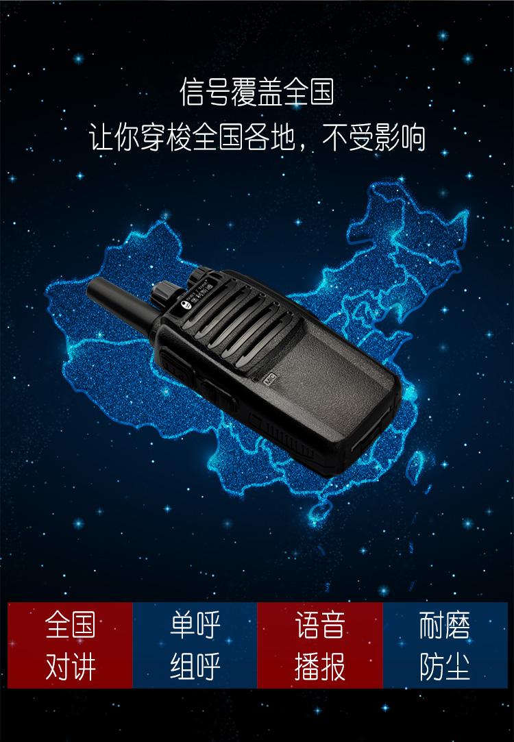 对讲机民用100公里自驾游|||全国公网天翼电信插卡对讲机 民用50公里大功率100公里自驾游户外