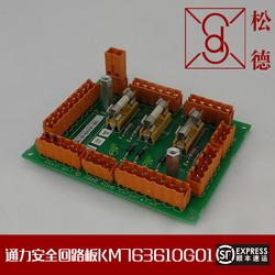 通力电梯配件/无机房安全回路板/KM763610G01/G02/763613H01/