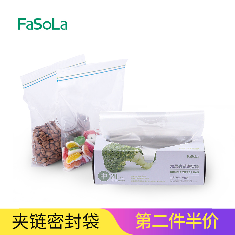 FaSoLa冰箱水果保鲜袋蔬菜包装袋食物密封袋透明食品袋自封密实袋