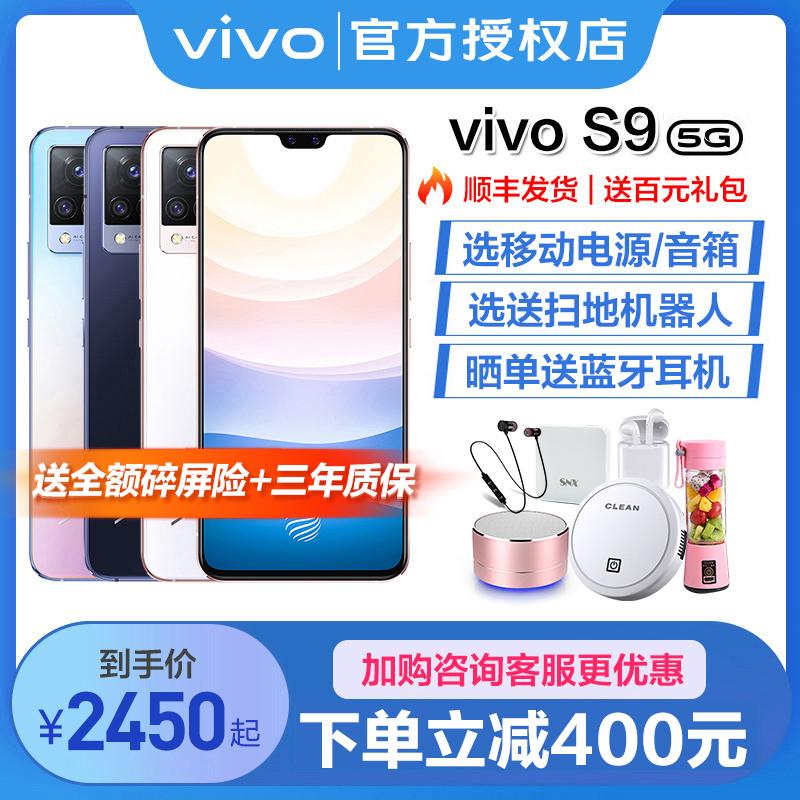 vivo S9新品5g手机 vivos9手机 vivos9e viv0 vovo手机 vovi s7e