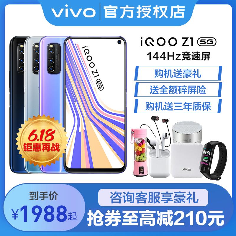 点击查看商品:vivo iQOO Z1手机5g全网通 iqooz1 iq00 z1 vivoiqooz1 iqooneo3