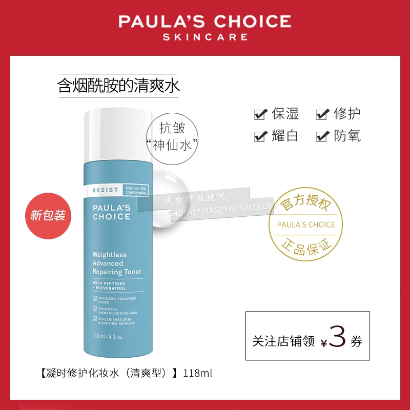 宝拉珍选 凝时修护化妆水(清爽型)118ml 鸡尾酒配方爽肤水