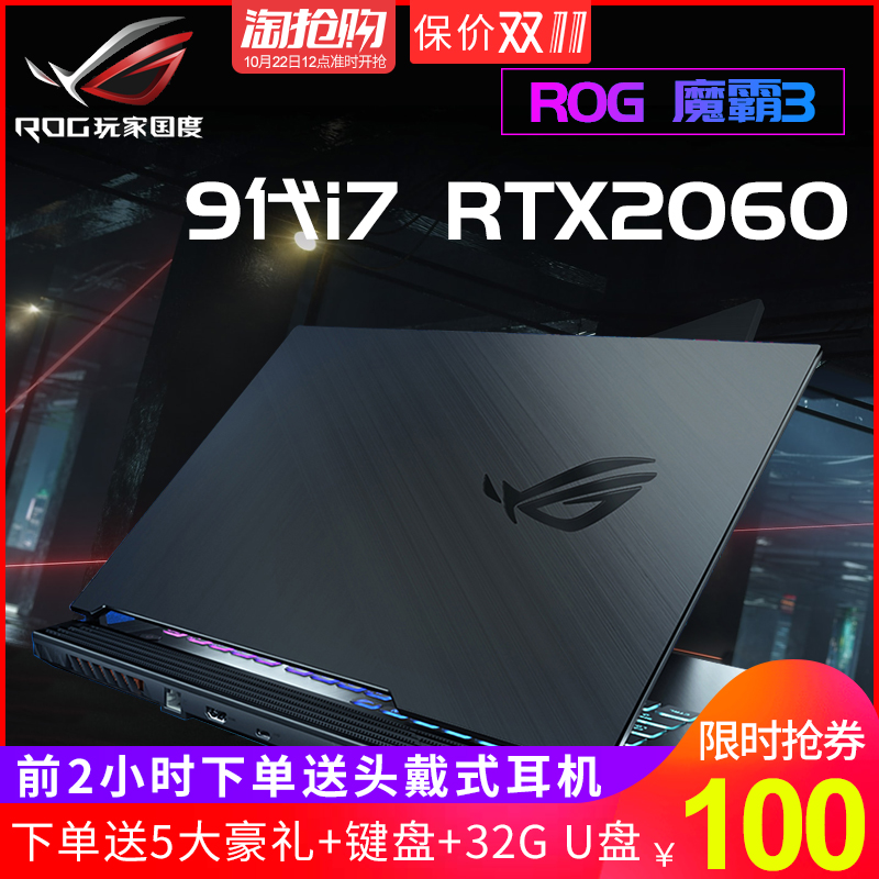 ROG/玩家国度 魔霸3 酷睿i7 15.6英寸吃鸡游戏笔记本电脑RTX2060