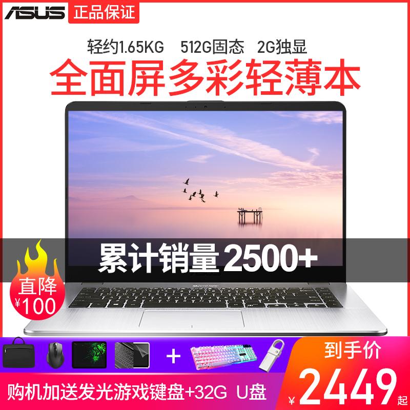Asus/华硕K505BP全面屏商务15.6英寸全新超薄笔记本电脑分期付款