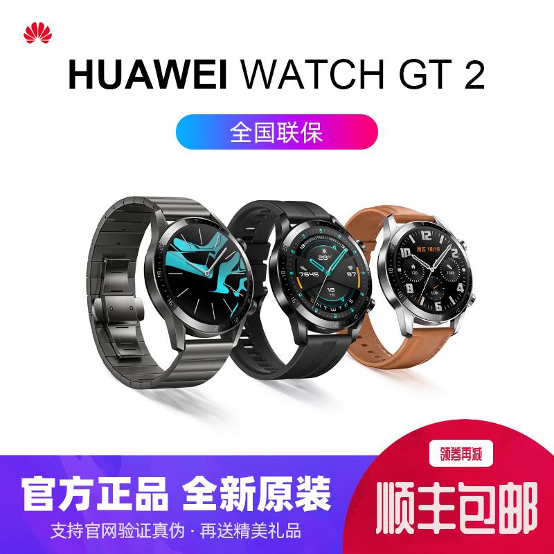 华为WATCH GT2强劲续航运动智能手表蓝牙通话移动支付防水心率男