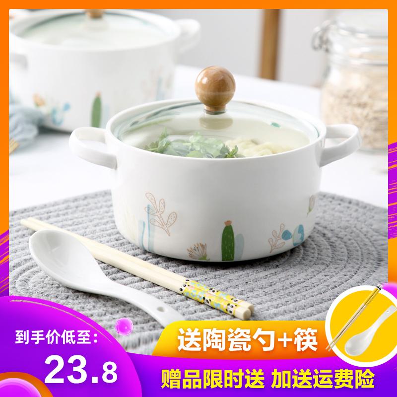 陶瓷泡面碗带盖单个创意学生宿舍可爱方便面泡面杯碗家用饭盒汤碗