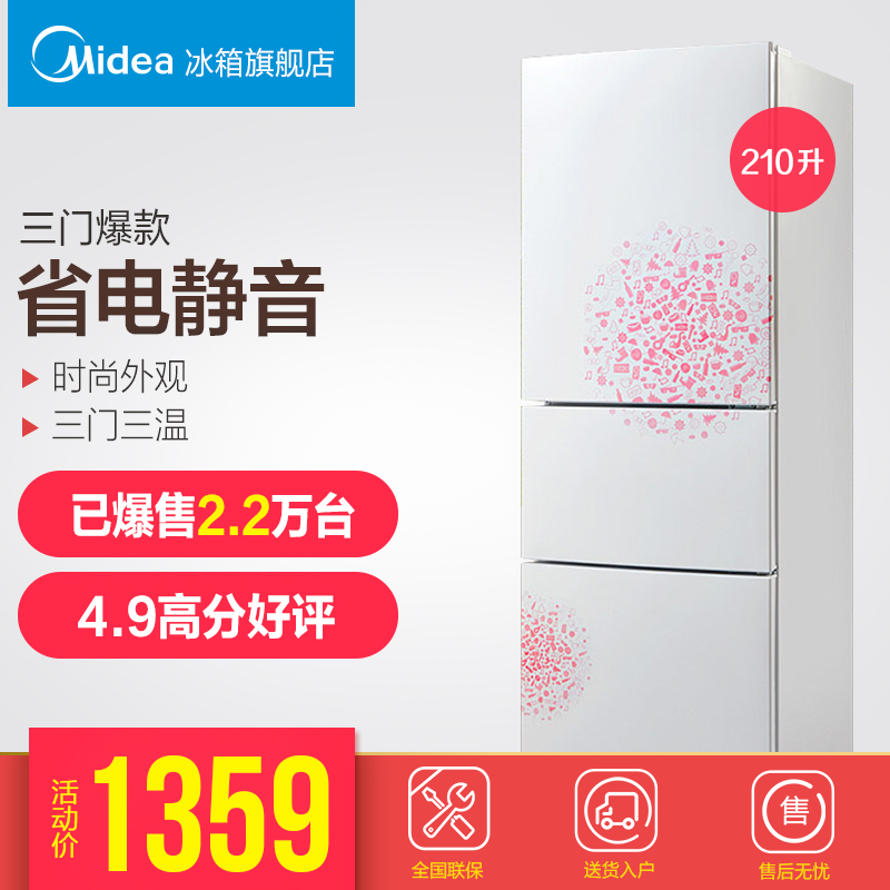 Midea/美的 BCD-210TM(E)家用节能小冰箱 三开门双门小型宿舍单门
