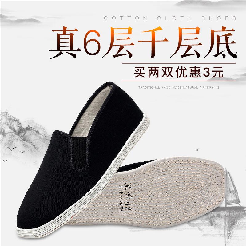 春秋透气手工千层底布鞋男中老年爸爸鞋休闲布底鞋防滑老北京布鞋