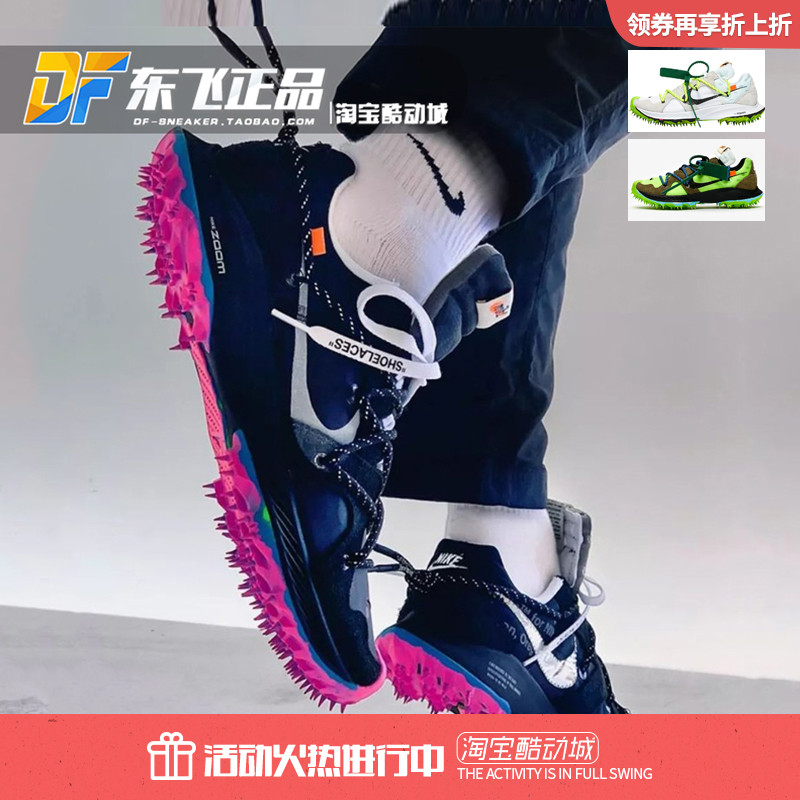 OFF-WHITE Nike Zoom Terra Kiger5黑白绿OW联名钉跑鞋CD8179-100