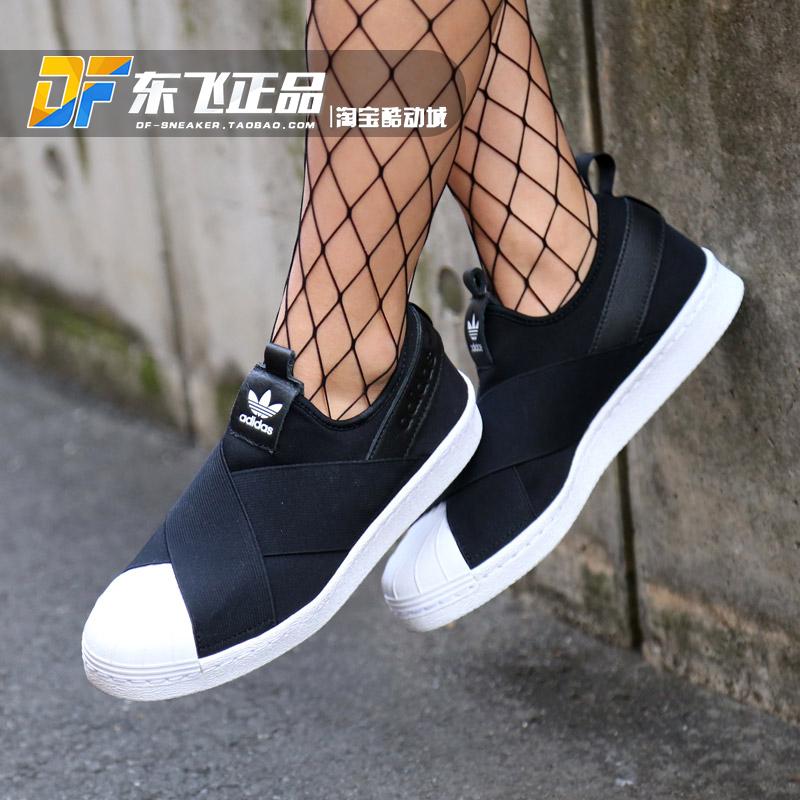 Adidas三叶草Super Start贝壳头板鞋黑白绑带女一脚蹬鞋S81338 37