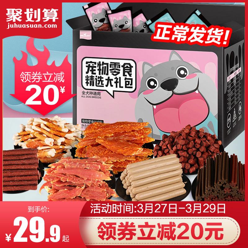 宠物狗狗零食大礼包整箱泰迪金毛磨牙棒训练奖励鸡肉干小狗零食图片