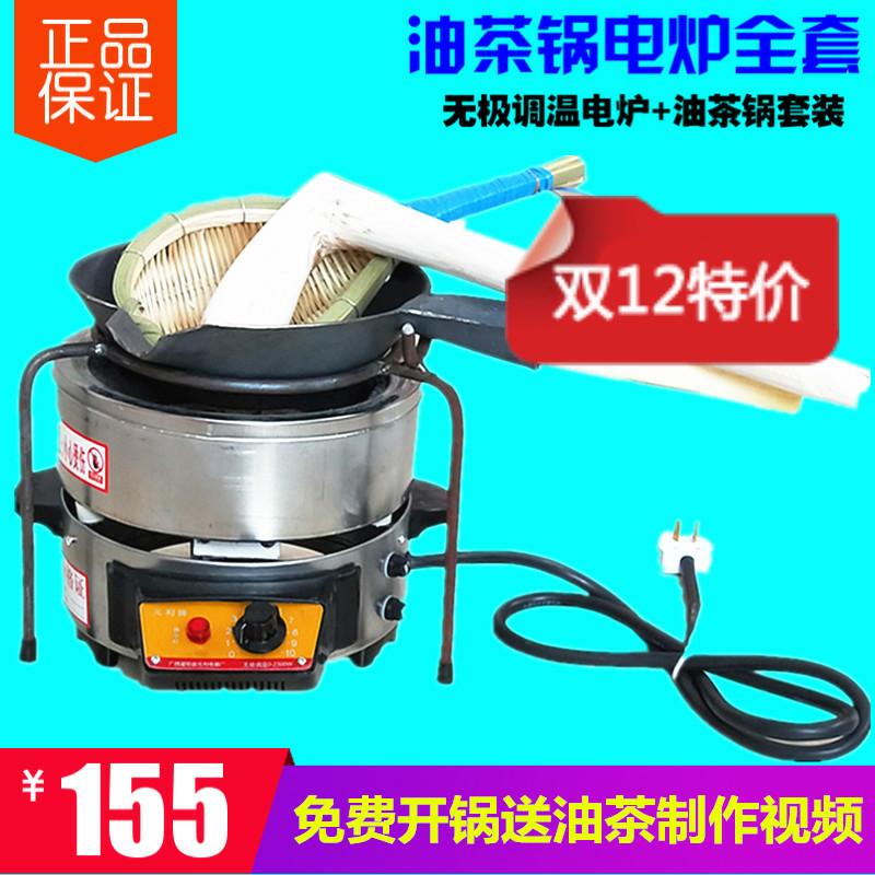 新款 桂林 恭城 油茶 无极 调温 电炉 工具 全套 铁架子 套包