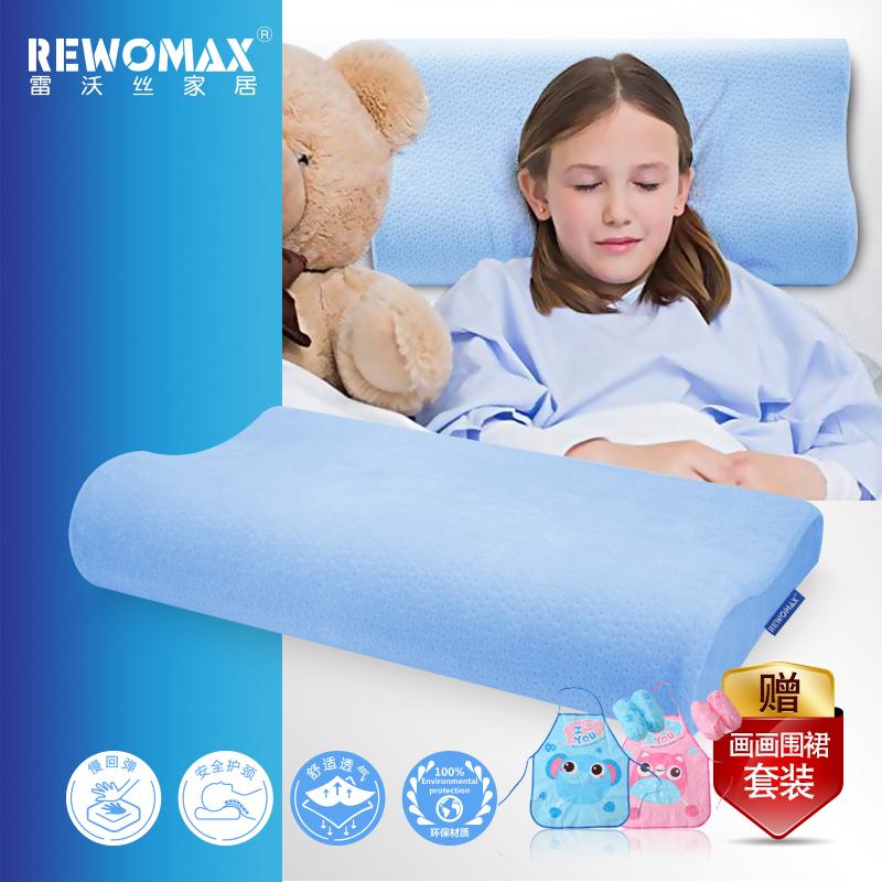 RewoMax/雷沃丝颈椎解压青少年儿童记忆枕头芯学生护脊护颈10-16