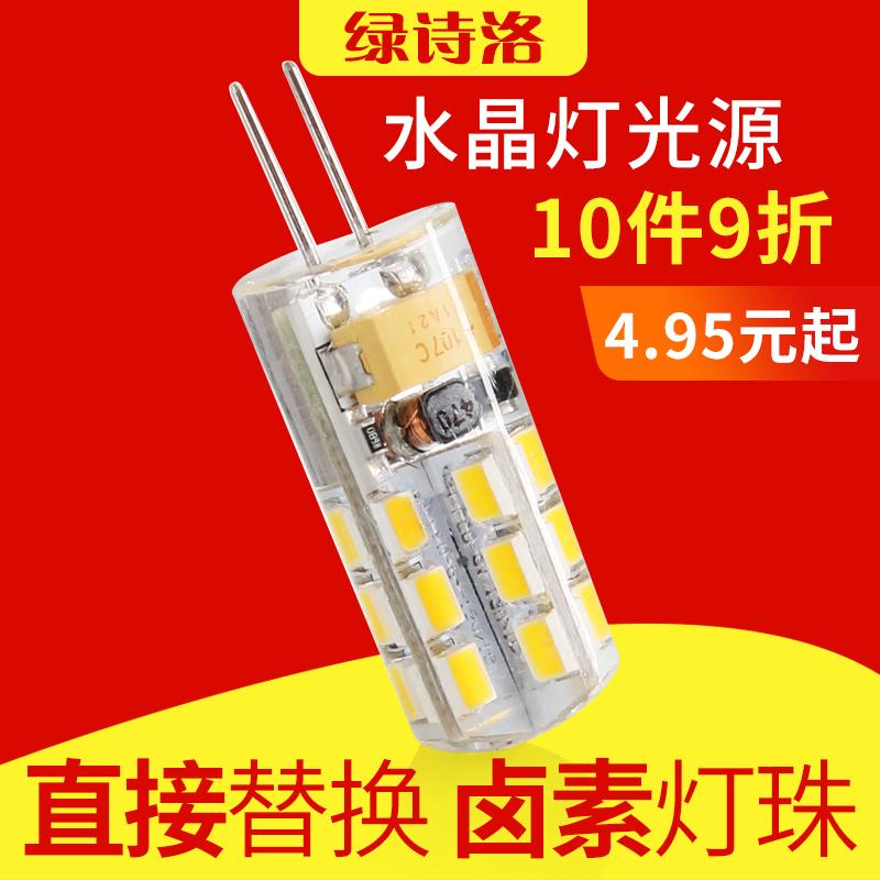 12v led灯珠g4超亮插脚泡插针低压led光源小灯泡水晶灯玉米灯220V