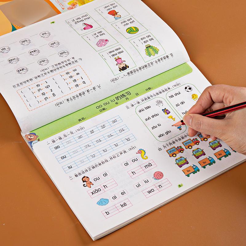 学前练习册拼音1+2全套2本 单韵母和声母复韵母和整体认读音节幼儿专项练习测试大卷3-6岁幼儿入学前准备大班升一年级汉语拼音教材