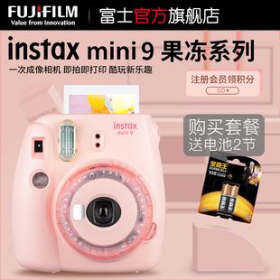 Fujifilm/富士instaxmini9一次成像相机立拍立得迷你9果冻色mini9