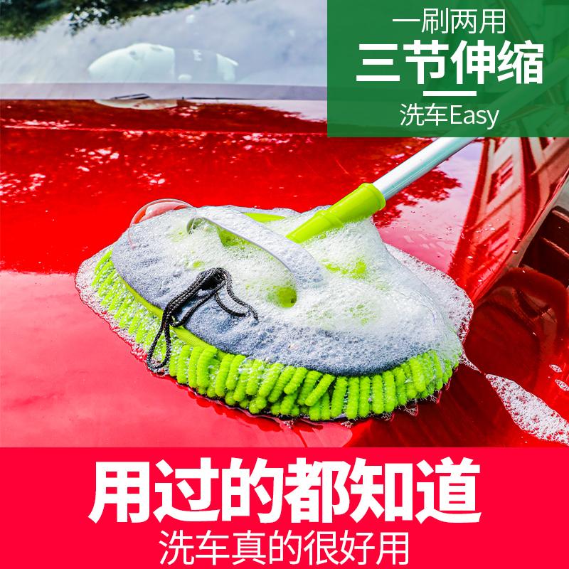 洗车拖把不伤车专用汽车车用刷子非纯棉长柄伸缩软毛擦车刷车工具