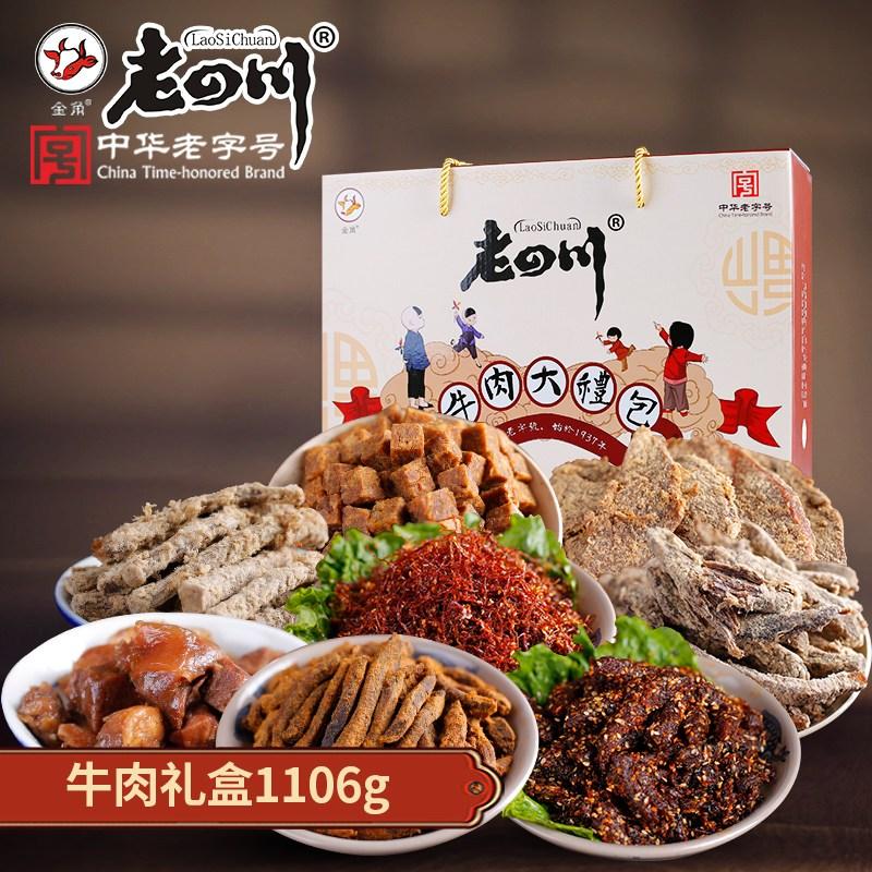【老四川 牛肉礼盒1106g】重庆特产牛肉干五香香辣麻辣零食大礼包