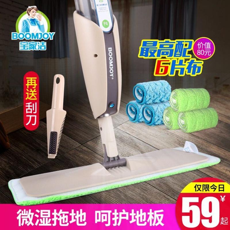 宝家洁喷雾喷水平板拖把家用一拖净免手洗懒人拖布木地板拖地神器