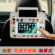 车载手机支架汽车椅背后排ipadai13板电脑st意多功能支撑架
