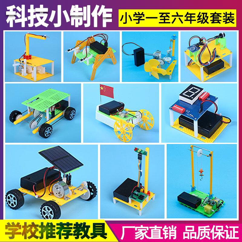 小学生科学实验玩具整套装diy科技小制作stem儿童物理发明器材