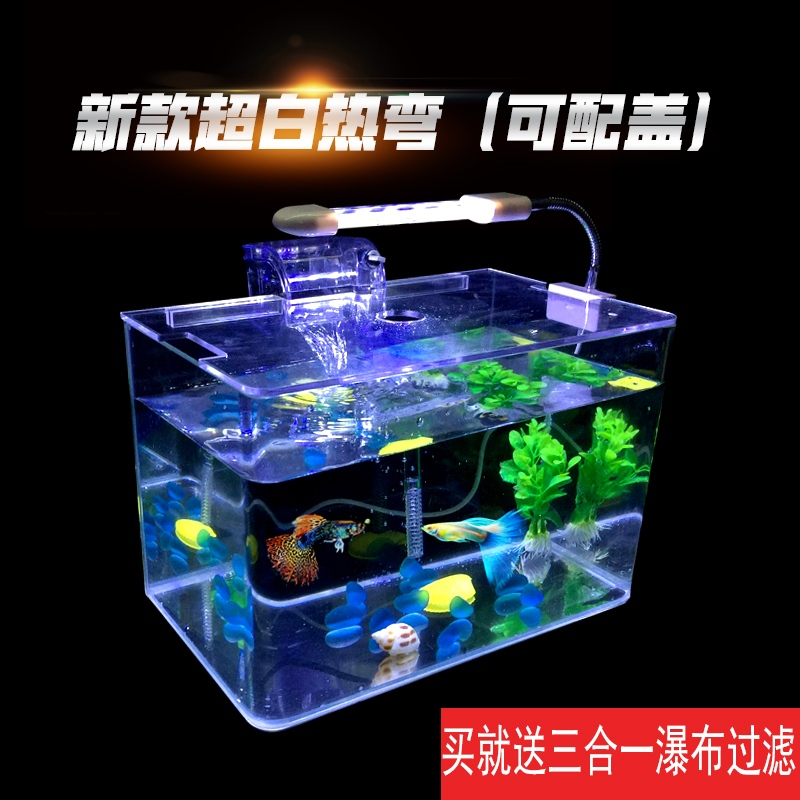 超白热弯长方形玻璃鱼缸水族箱小型桌面斗鱼乌龟缸草缸金鱼缸中型