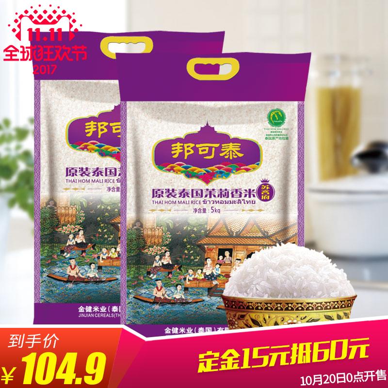 金健邦可泰苏吝府原装进口泰国茉莉香米新米大米5kg*2包 长粒香