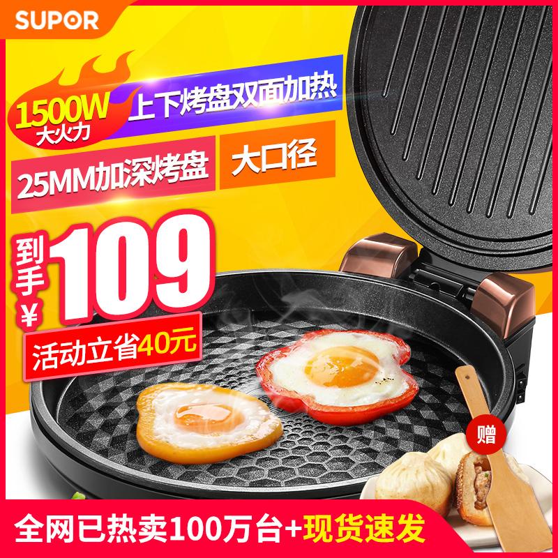 苏泊尔电饼铛档家用双面加热烙煎烤饼锅薄饼机新款加深加大迷小型