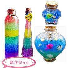 海洋宝宝水晶泥ab4大珠水宝uo海绵宝宝吸水珠彩虹海洋许愿瓶